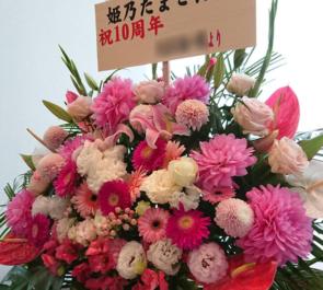 渋谷区文化総合センター大和田 さくらホール 姫乃たま様の10周年記念ワンマンライブ公演祝いスタンド花