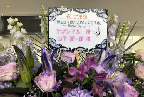 舞浜アンフィシアター ケガレマル役 山下誠一郎様の夢100イベント祝いスタンド花