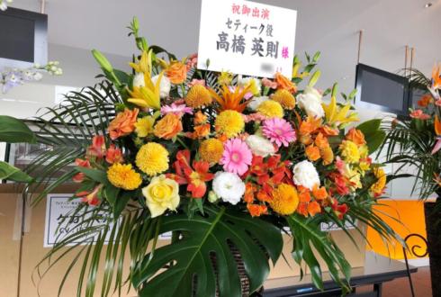 舞浜アンフィシアター セティーク役 高橋英則様の夢100イベント祝いコーンスタンド花