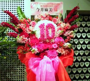 ZeppTokyo 今井麻美様の歌手10周年記念ライブ公演祝いフラスタ