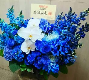 下北沢Geki地下Liberty 高宗歩未様の舞台出演祝い花
