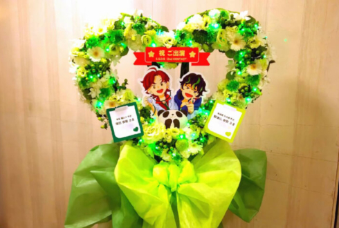 ニッショーホール 増田俊樹様&野津山幸宏様のS.S.D.S.ファンミーティング祝いオープンハートフラスタ