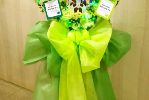 ニッショーホール 増田俊樹様 野津山幸宏様のS.S.D.S.ファンミーティング出演祝いオープンハートフラスタ