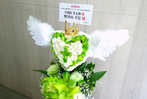 ニッショーホール 実相院光太郎様 野津山幸宏様のS.S.D.S.ファンミーティング祝い花