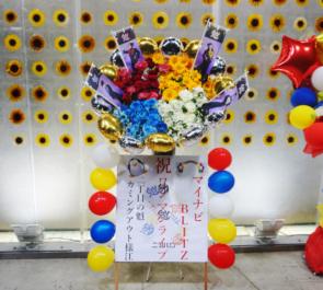 マイナビBLITZ赤坂 二丁目の魁カミングアウト様の8周年記念ライブ公演祝いスタンド花