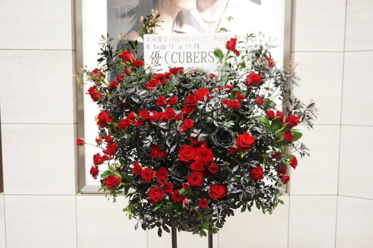 新宿シアターモリエール 優(CUBERS)様の舞台「殉血のサルコファガス」出演祝いスタンド花