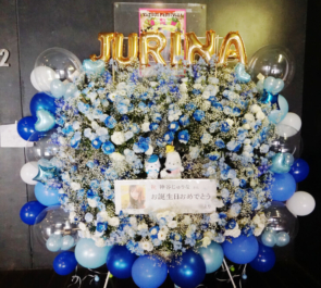 TSUTAYA O-EAST 神谷じゅりな様の生誕祭&卒業ライブ公演祝い連結フラスタ
