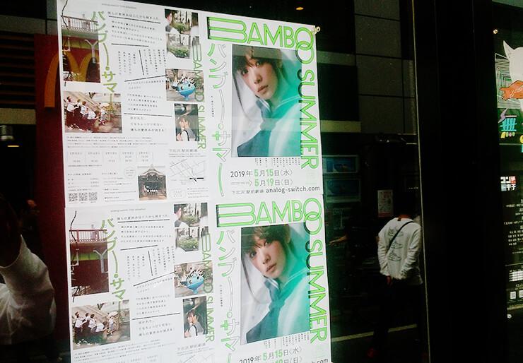 アナログスイッチ バンブー・サマー @下北沢駅前劇場