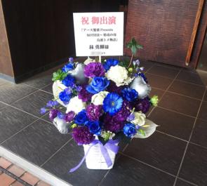 新国立劇場 林勇輝様の舞台『MOTHER マザー~特攻の母 鳥濱トメ物語~』出演祝い花