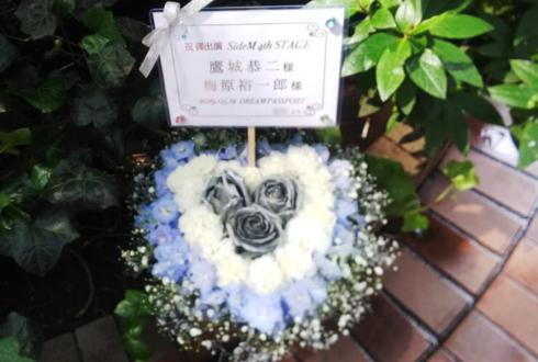 さいたまスーパーアリーナ Beit鷹城恭二役 梅原裕一郎様のSideM出演祝い花