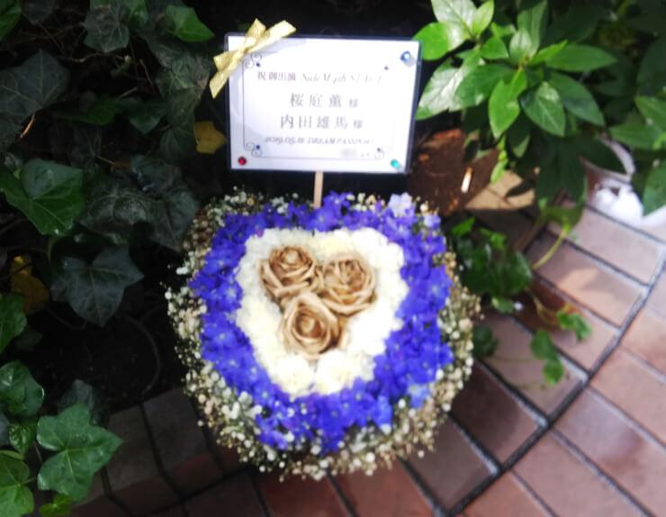 さいたまスーパーアリーナ DRAMATIC STARS桜庭薫役 内田雄馬様のSideM出演祝い花