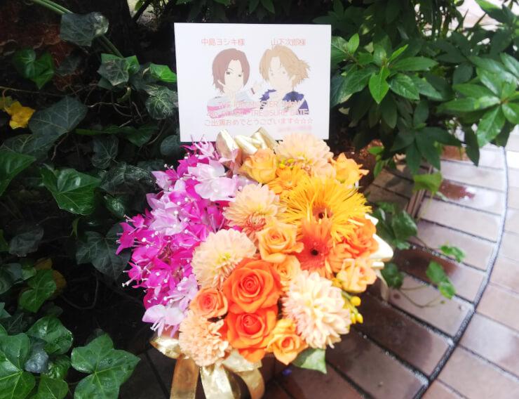 さいたまスーパーアリーナ S.E.M山下次郎役 中島ヨシキ様のSideM出演祝い花