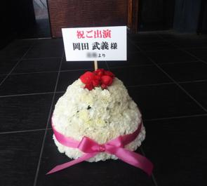 ワーサルシアター八幡山劇場 岡田武義様の舞台出演祝い花 フラワーケーキ