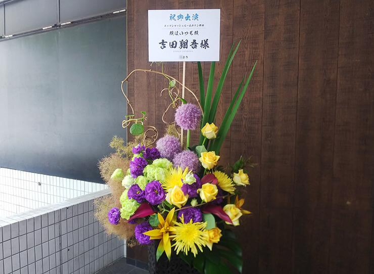 花まる学習会王子小劇場 吉田翔吾様の舞台「殿はいつも殿」出演祝いアイアンスタンド花