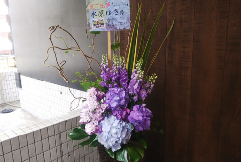 ワーサルシアター八幡山劇場 水原ゆき様の舞台「梅雨のむらさき」出演祝い籠スタンド花