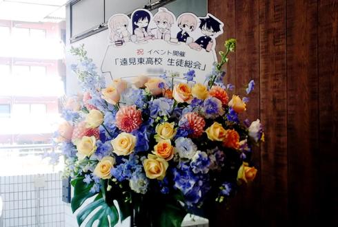 世田谷区民会館 「やがて君になる」スペシャルファンイベント 「遠見東高校 生徒総会」公演祝いスタンド花