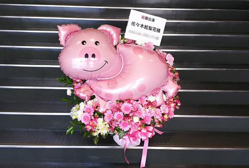 新国立劇場 佐々木絵梨花様の舞台出演祝い花