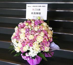 新国立劇場 林勇輝様の舞台出演祝い花