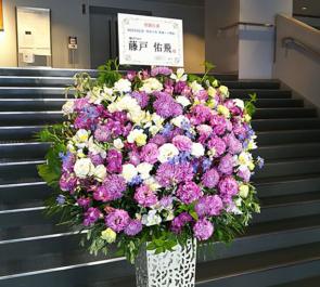新国立劇場 藤戸佑飛(劇団Patch)様の舞台出演祝いアイアンスタンド花