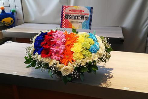 東京カルチャーカルチャー 阿久津仁愛様のソロイベント「にちかの絵日記」祝い花 レインボーハート