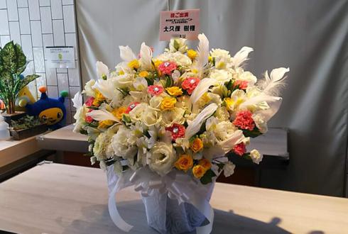 東京カルチャーカルチャー 大久保樹様のイベント「にちかの絵日記」ゲスト出演祝い花