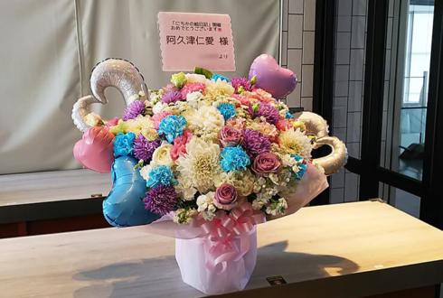 東京カルチャーカルチャー 阿久津仁愛様のソロイベント「にちかの絵日記」祝い花