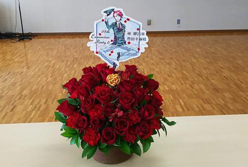 台東区民館ホール 豊田幸樹様の『07th Party 6』出演祝い花