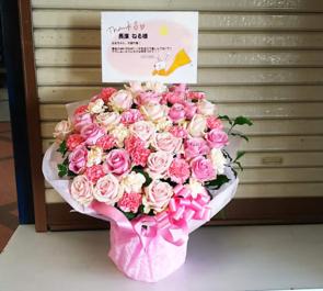 日本武道館 欅坂46長濱ねる様の3周年記念ライブ公演祝い花