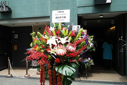 シアターグリーン 森田晋平様の舞台「ようこそ!ゴーストホテルへ」出演祝いアイアンスタンド花