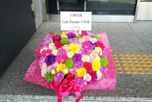 さいたまスーパーアリーナ Café Parade様のTHE IDOLM@STER SideM出演祝い花