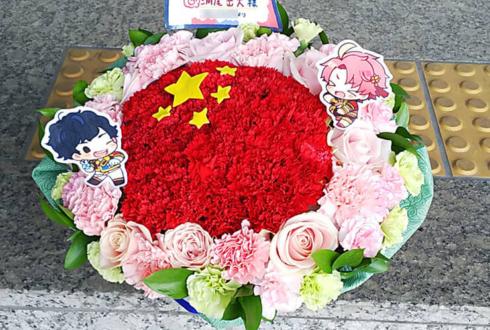 さいたまスーパーアリーナ F-LAGS兜大吾役 浦尾岳大様のTHE IDOLM@STER SideM出演祝い花
