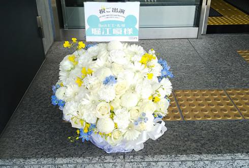さいたまスーパーアリーナ Beitピエール役 堀江瞬様のTHE IDOLM@STER SideM出演祝い花