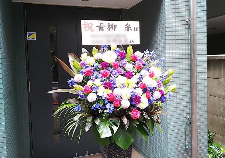 シアターグリーン BIG TREE THEATER 青柳糸様の舞台出演祝いアイアンスタンド花