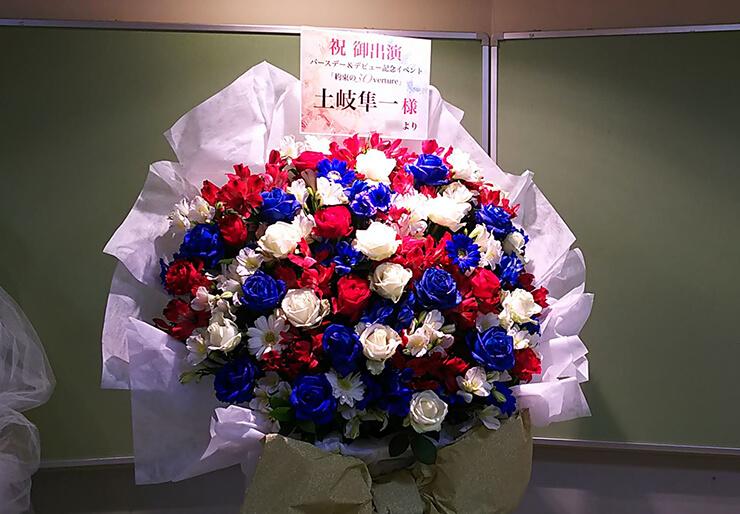 科学技術館サイエンスホール 土岐隼一様のバースデー&デビュー記念イベント祝い花束風フラスタ