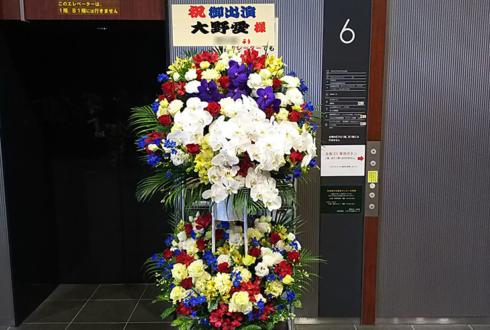 渋谷伝承ホール 大野愛様の舞台「サゼン -TANGE SAZEN-」出演祝いスタンド花2段