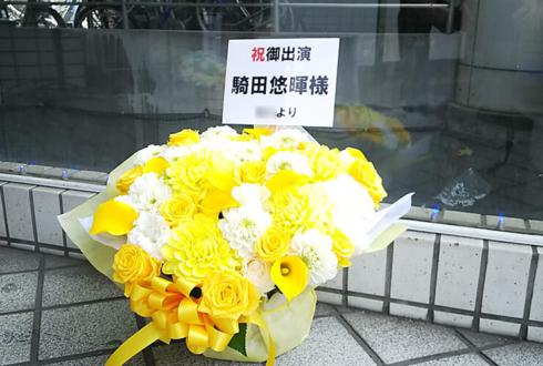 日暮里キーノートシアター 騎田悠暉様の舞台出演祝い花