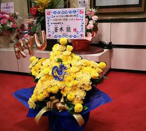 銀座博品館劇場 蒼木龍様の舞台出演祝い花