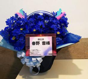 ZeppTokyo 春野杏様の「オンゲキ」LIVE出演祝い花