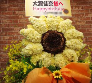 渋谷DESEO 大瀧佳奈様のバースデーワンマンライブ公演祝いスタンド花
