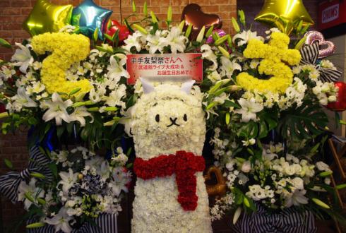 日本武道館 欅坂46平手友梨奈様の3周年記念ライブ公演祝いアルパカキーホルダーモチーフ3基連結スタンド花