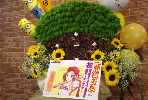 恵比寿LIQUIDROOM 恵比寿マスカッツ 市川まさみ様のライブ公演祝い野球スタジアムモチーフフラスタ