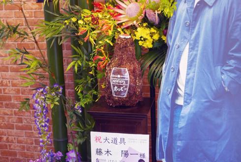 下北沢駅前劇場 アナログスイッチ藤木陽一様の舞台出演祝いスタンド花