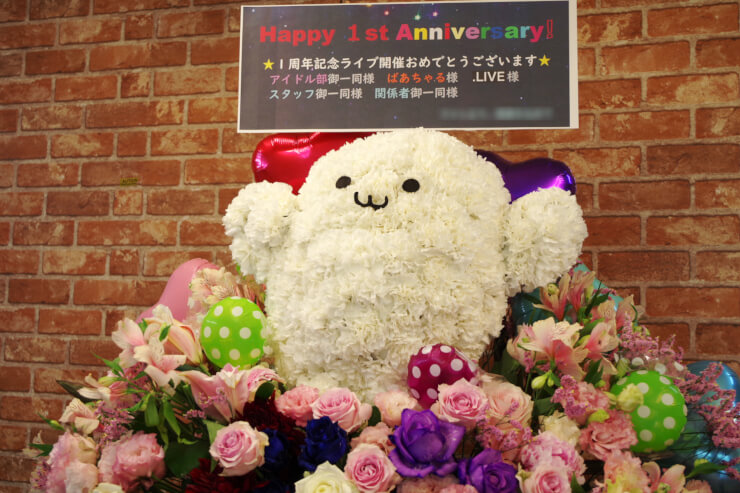 ZeppDivercityTokyo アイドル部〜1st Anniversary PARTY〜公演祝い「あいきゃんふらい」デコスタンド花