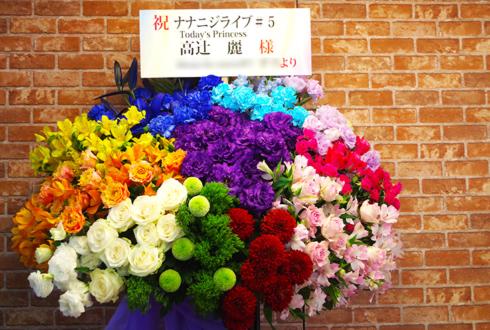 Mt.RAINIER HALL SHIBUYA PLEASURE PLEASURE 22/7高辻麗様のナナニジライブ公演祝い11colorsスタンド花