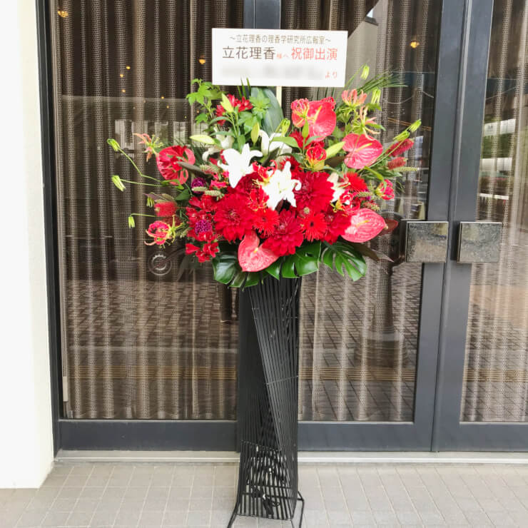 メルパルクホール東京 立花理香様のセカショフェス出演祝いアイアンスタンド花