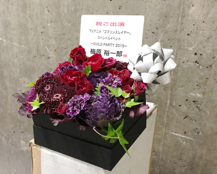有楽町朝日ホール 梅原裕一郎様の『ゴブリンスレイヤー』スペシャルイベント出演祝い花
