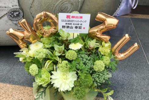 ニッショーホール 実相院光太郎先生 野津山幸宏様のS.S.D.S.ファンミーティング祝い花