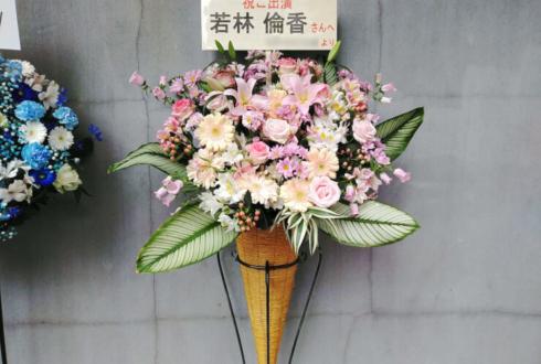 シアターKASSAI 若林倫香様の主演舞台『降臨Hearts&Soul』公演祝いコーンスタンド花