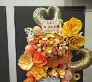 豊洲PIT ユ・スンホ様のファンミーティング祝いフラスタ