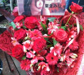 中野テアトルBONBON 栗生みな様の舞台「漂白剤」出演祝い花